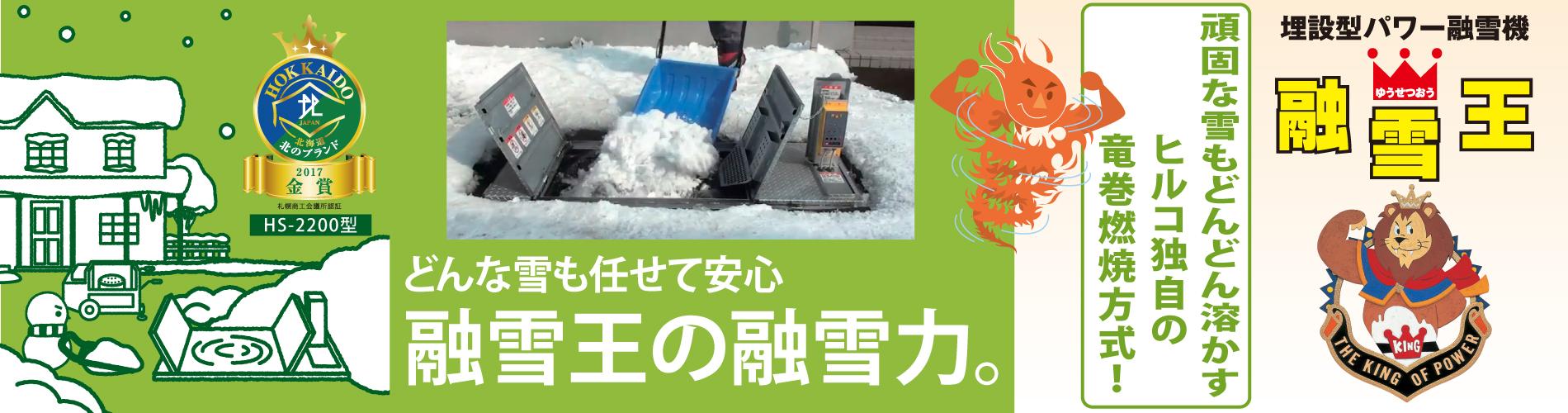 埋設型パワー融雪機「融雪王」